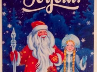 Дед Мороз и Снегурочка спешат к вам на праздник!