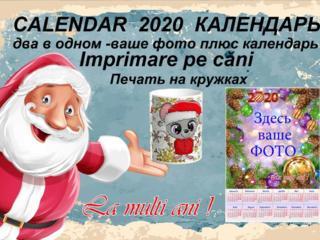 """CALENDAR 2020 Подарок """"Два в одном"""" - ваше Фото плюс календарь"""