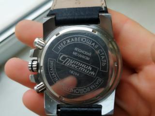 Часы Спутник Престиж НМ-1B264