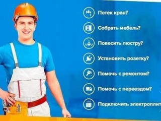 Домашний мастер.