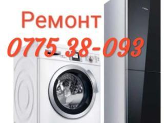 Ремонт стиральных машин автомат и холодильников на дому.