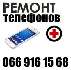 Ремонт мобильных телефонов/планшетов
