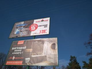 Наружная реклама в Кременчуге (Полтавская обл. )