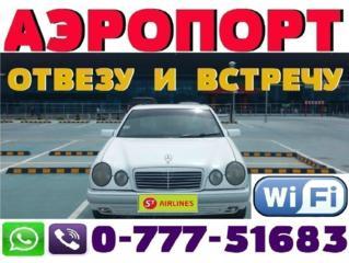 Трансфер/Такси Одесса-Кишинев (WhatsApp-Viber)