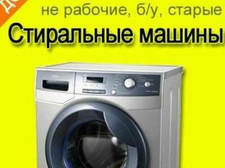 Куплю на запчасти LG. SAMSUNG стиральные автомат. вывезу на утилизацию