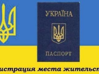 Прописка в Николаев граждан Украины и иностранцев, законно и недорого.
