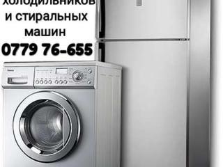 Срочный ремонт холодильников и стиральных машин автомат