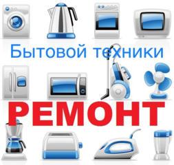 Ремонт телевизоров, бытовой техники, индукции и эл. духовок.