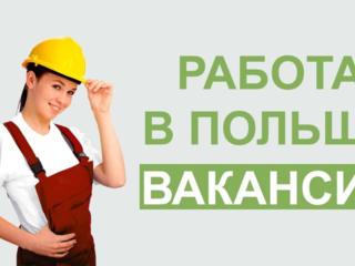 Работа в Польше! Поспеши, ограниченное предложение!