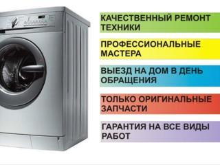 Ремонт стиральных машин с гарантией 2 года