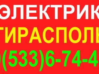 Профессиональный электрик Тирасполь, Бендеры, Cеверный, Варница, Гиска