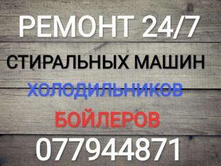 Ремонт стиральных машин, холодильников, бойлеров(viber, whatsapp) 24/7