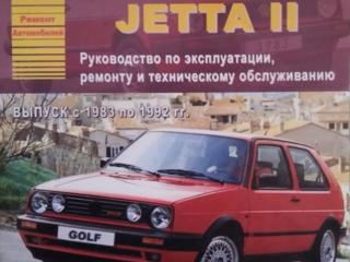 Книга по эксплуатации и ремонту фольксваген