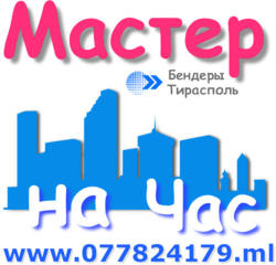 "МАСТЕР "" Муж на час "", Бендеры, Тирасполь."