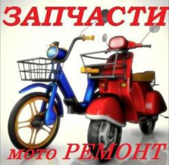 Купить запчасти для скутера, мопеда