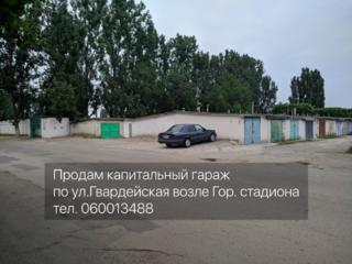Продам капитальный гараж по ул. Гвардейская возле Гор. стадиона. Рыбница