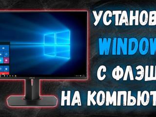 Установка/переустановка Windows 7, 10 с драйверами и ПО на ПК недорого