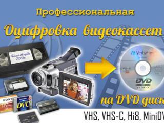 Оцифровка с VHS кассет на любые носители г Николаев
