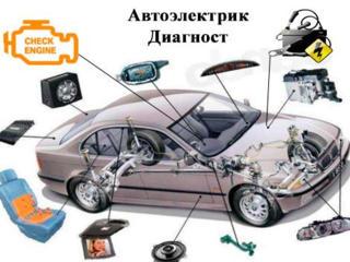 Автоэлектрик - ремонт и диагностика электрооборудования