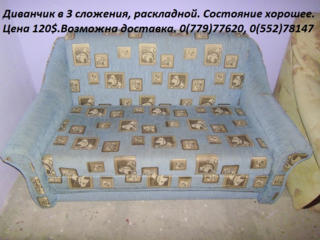 Продам: Софу в три сложения, выдвижную, в хорошем состоянии - 100 у. е