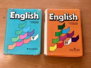 Учебники по английскому и математике и книга Не Ной