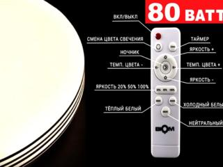 Светильник BIOM SMART 80 Вт свет 3000-6000 K С ПУЛЬТОМ Д/У