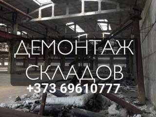 Демонтаж разборка реконструкция снос Ангаров складов любых конструкций