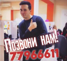 Позвони нам, позвони!
