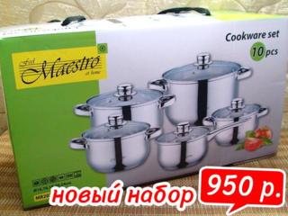 ►Продам НОВЫЙ набор посуды 10 предметов как на фото.