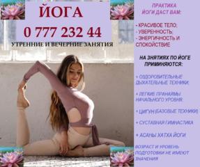 Йога в Тирасполе