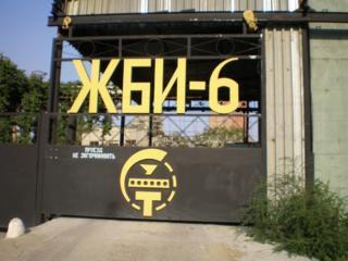 Завод ЖБИ-6: бетон, растворы, фундаментные блоки, плиты перекрытия
