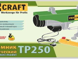 Подъемник (тельфер) PROCRAFT ТР-250 (на 500, на 1000)