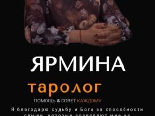 ЯРМИНА! Самый востребованный МАГ 21 века! Одна из самых известных!