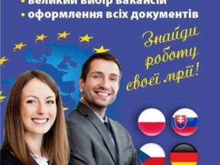 Працевлаштування в Европі, візи, страховки.