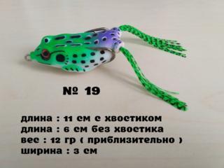 Воблер Лягушка № 19 незацепляйка