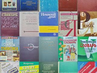 Русский Румынский язык словари, учебники