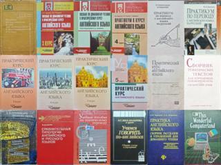 Английский язык учебники, словари