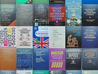 Английский язык словари, учебники