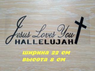 Наклейка Иисус любит вас Черная на авто