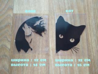 Наклейка на авто Волк, Кот, Чёрная