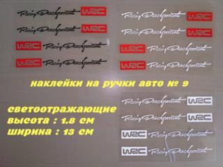 Наклейки на ручки авто № 9 WRC Черная с красным, Белая с красным