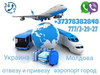 Аэропорты Кишинев Одесса Киев