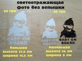 Наклейка Ребенок в машине Baby on board Большая, Маленькая