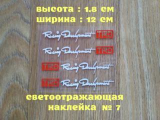 Наклейки на ручки машины TRD номер 7 Белая светоотражающая