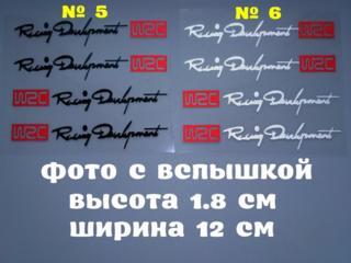 Наклейки на ручки Черная номер 5,Белая номер 6 светоотражающая с красн