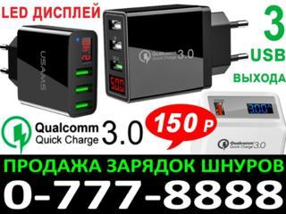 Быстрые смарт зарядки шнуры чипированные аккумуляторы aaa aа