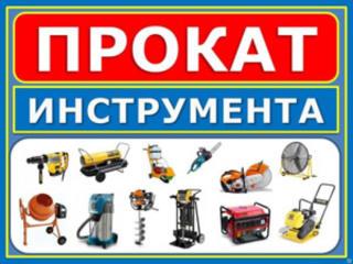Аренда прокат электроинструмента сварочные аппараты перфораторов одбоиного