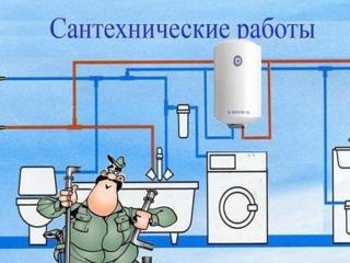 Сантехнические работы любой сложности(услуги сантехника): установка