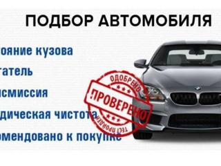 Помощь в поиске и покупке беспроблемного автомобиля.