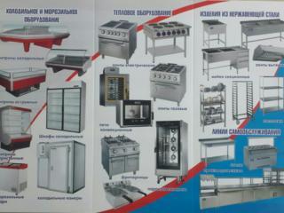 Холодильное, торговое и технологическое оборудование.